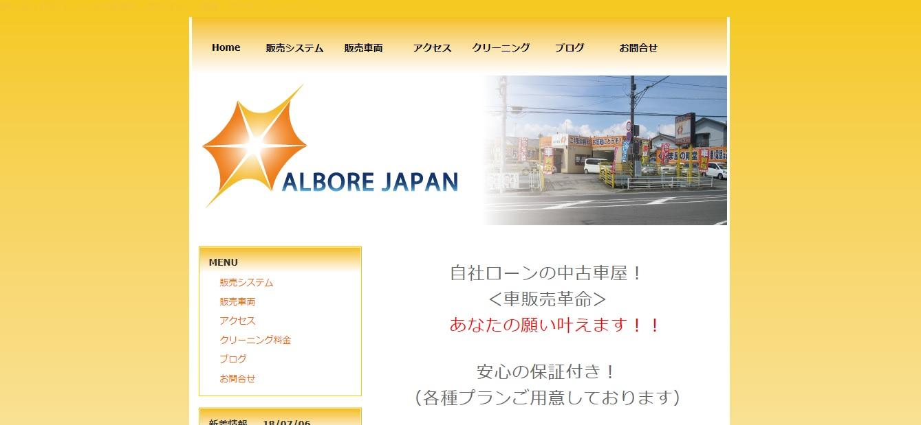 (株)アルボーレ・ジャパン
