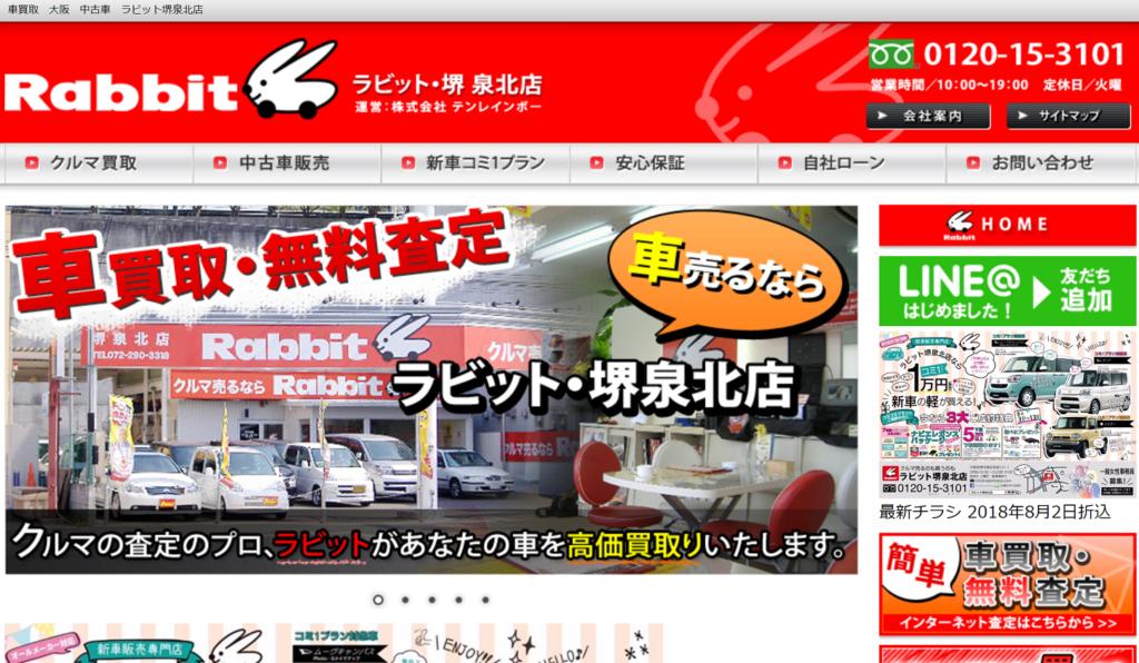 ラビット堺泉北店