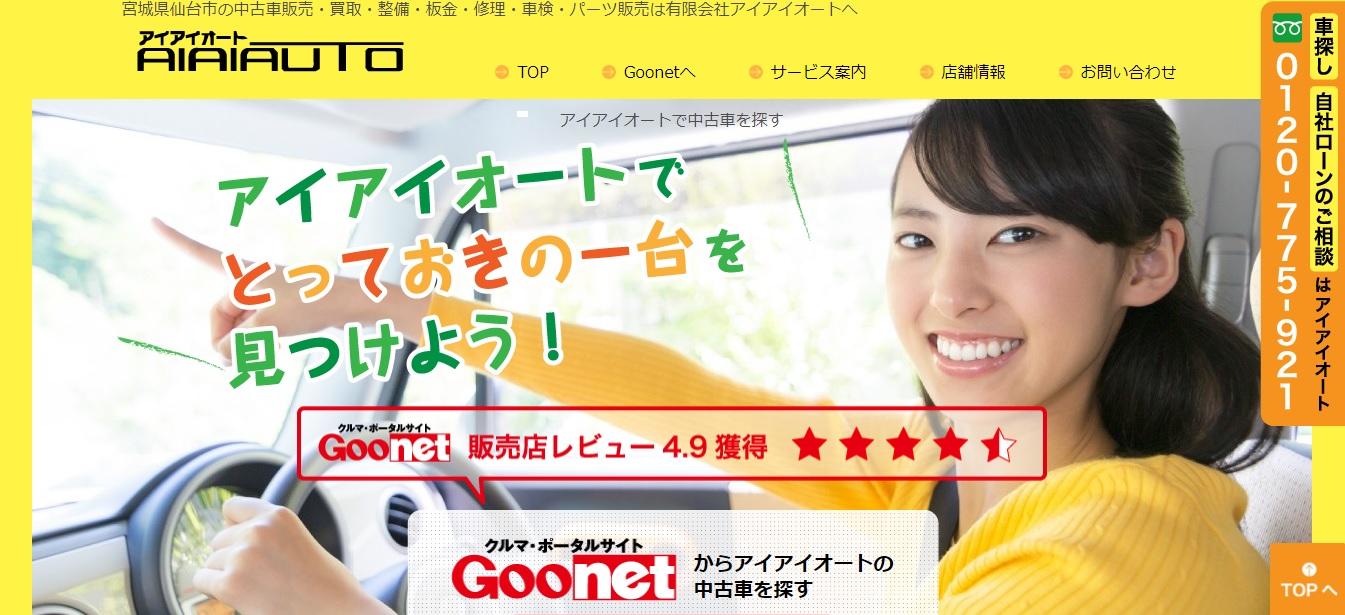 (有)アイアイオート バイパス本店・東仙台店