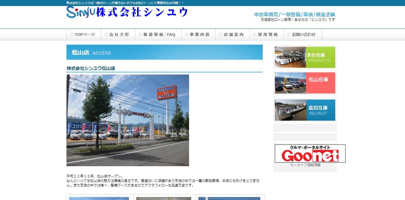 (株)シンユウ 松山支店