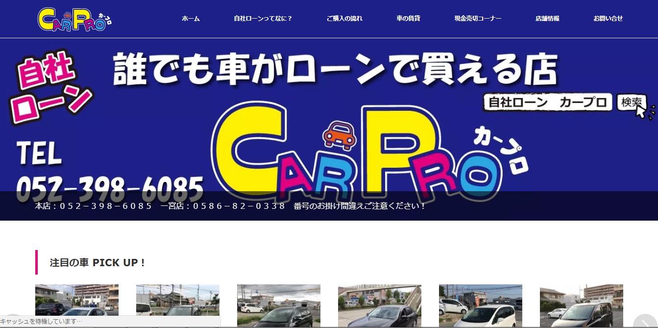 CAR PRO カープロ