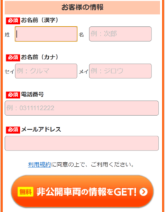 申込みの流れ情報